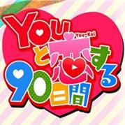 与YOU恋爱的90天中文汉化版v1.0安卓版