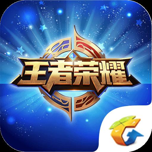 王者荣耀2017wccn软件v6.0官方版