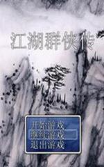 江湖群侠传中文免安装版
