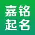 嘉铭起名app安卓版v4.2 最新版