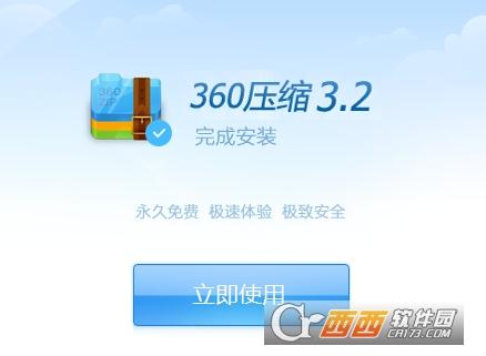 360压缩软件 4.0.0.1040官方正式版