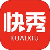 快秀app安卓版v2.4.1 官方版