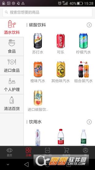 家乐福商城app v2.7.0 安卓版