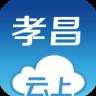 云上孝昌appv1.0.1安卓版