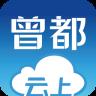 云上曾都appv1.0.1安卓版