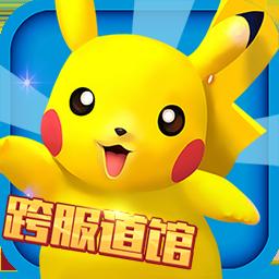 口袋妖怪3DS安卓版v3.0.0最新版