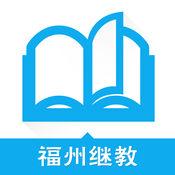福州继教手机客户端app(福州继续教育网)