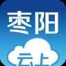 云上枣阳iosv1.0.1苹果版