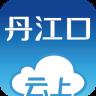 云上丹江口appv1.0.1苹果版