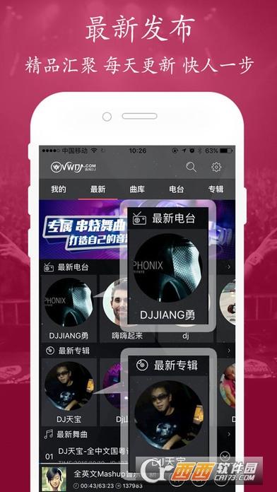 清风DJ音乐网ipad版 v2.0.5  官方ios版