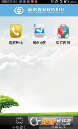 湖南农信社手机银行客户端 v2.3.9 安卓版