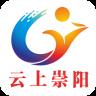 云上崇阳appv1.0.7安卓版