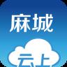 云上麻城appv1.0.1安卓版