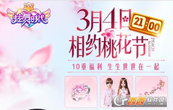 qq炫舞客户端2019 v4.5.3 官方最新版