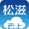 云上松滋appv1.0.1安卓版
