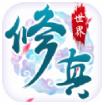 修真世界手游(同名小说正版授权)2.67安卓版