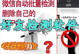 微信好友检测软件_qq单向好友检测器_单双向好友检测