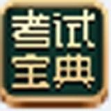 一级建造师考试宝典app安卓版