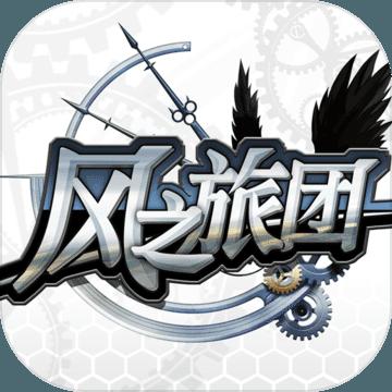 风之旅团公测版v2.13.0.2安卓手机版