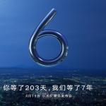 2017小米6发布会视频完整版