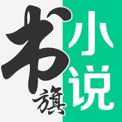 书旗小说最新版大胡子