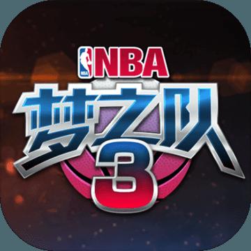 NBA梦之队3最新版3.1.0安卓版