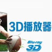 3D视频澳门金沙博彩官网器