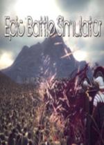 Ultimate Epic Battle Simulator免费下载 简体中文硬盘版