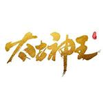 太古神王手游ios版v1.0.20180514 ios版
