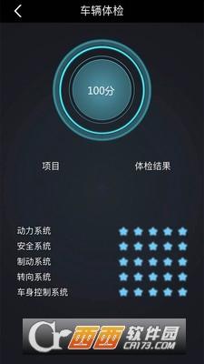 猎豹车联网 V2.0.41安卓版