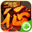 征程手游九游版2.3.0安卓版