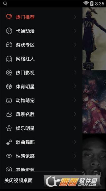 火萤视频桌面app V3.1.0安卓版
