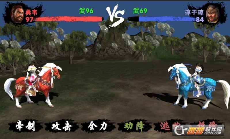 霸王的梦想0.9.9.9下载 三国志霸王的梦想0.9.9.9下载完整版 西西安卓图片