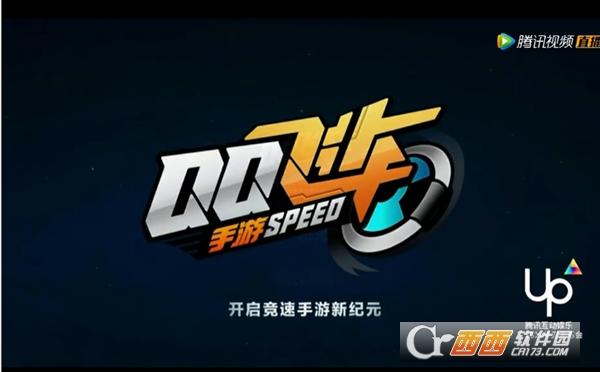 QQ飞车手游电脑版 V1.0