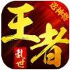 乱世王者ios版v1.2.66iphone版