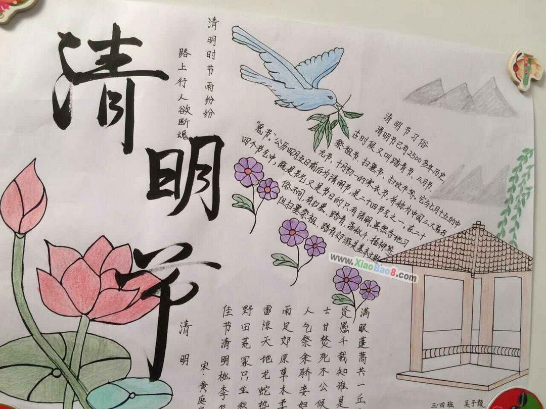 清明节手抄报图片漂亮2017最新版