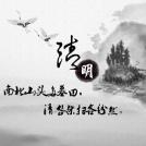清明节祭祀英烈寄语悼文