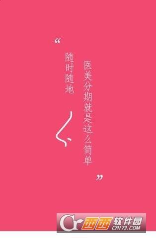 好美无忧app(医疗美容平台) v1.0官方最新版