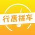 行唐拼车appv 1.0.0