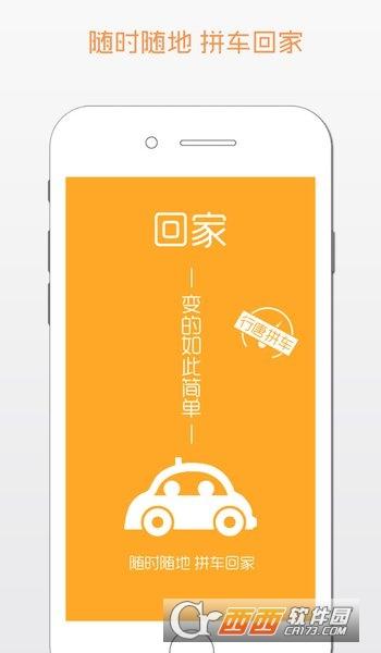 行唐拼车app v 1.0.0