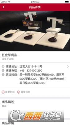 聚惠乐游导游app 1.4.11安卓版