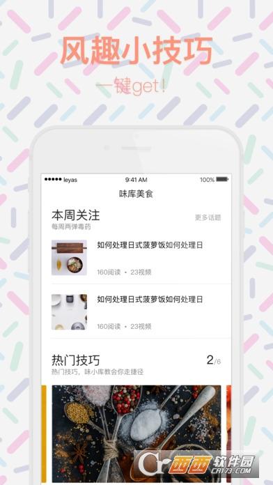 味库美食app ios版 v4.1.2 苹果版