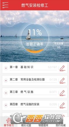 油题库app 1.6.2iPhone版
