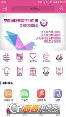 哈喽乐山 3.3.2安卓版