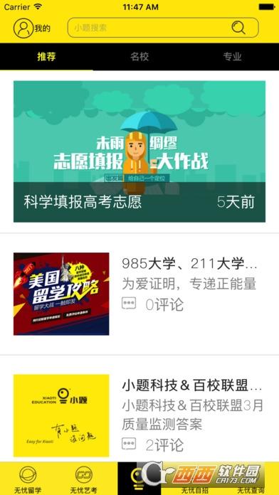 小题云app v1.0 安卓版