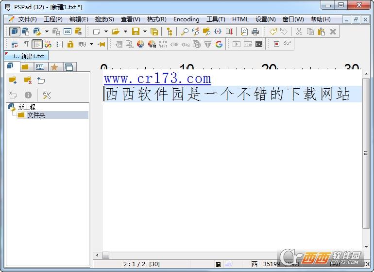 PSPad editor编辑器 5.0.1(299) 绿色中文特别版