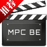 全能视频播放器(mpc-be)1.5.1.2831(0818)  绿色中文版