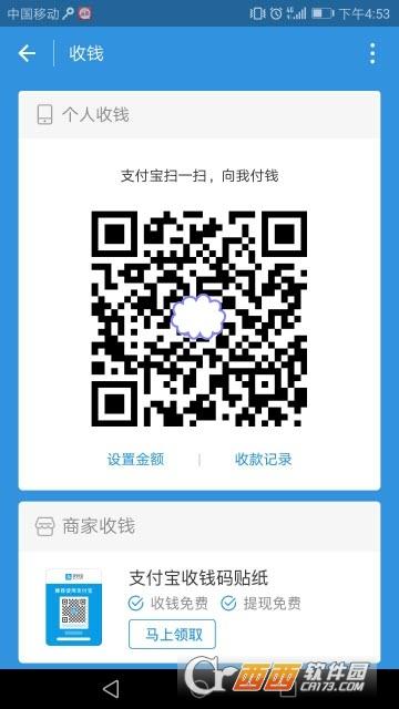 支付宝钱包 V10.1.12.123621