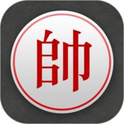 中国象棋2017 for mac