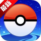 pokemon go精灵可梦GO苹果版